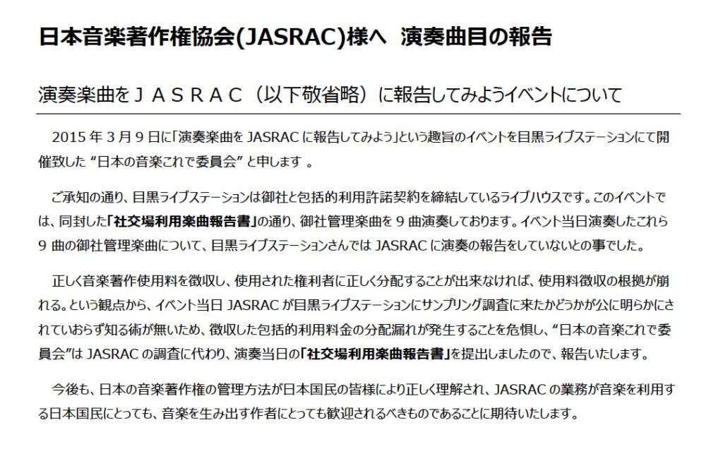 20150428_onnsa_jasrac