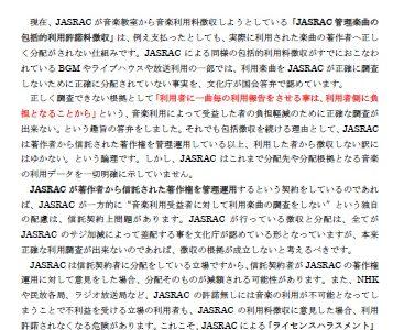 朝日新聞社 編集局長室「フォーラム面」への寄稿